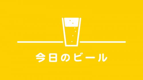 初詣の後は熊野古道麥酒 - ビールと本と旅とおもしろいこと。