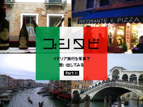 【ヴェネツィア続編】イタリア旅行を写真で思い出してみる Part 11 - ゴシタビ