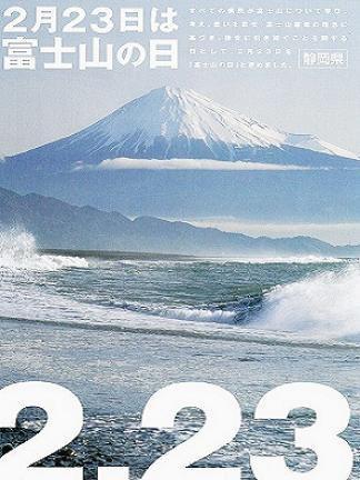 223 富士山の日