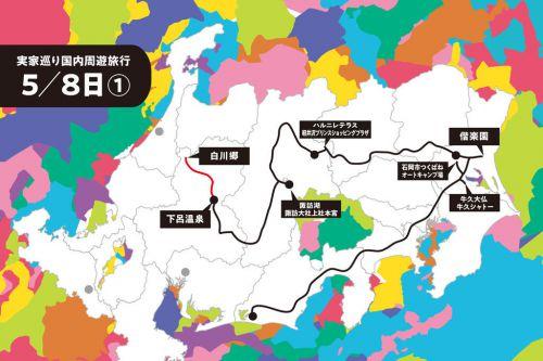 【5/8日目① 白川郷】卒業旅行理想と現実 〜全国8都市を巡る旅〜 - ゴシタビ