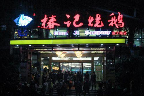 中国世界遺産・桂林紀行 その40 桂林の広東料理店でディナー