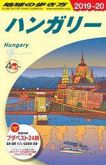 【ハンガリー③】ブダペストから世界遺産の村ホッロークーへの行き方と見所 - 旅好きアラサー女子の世界一周