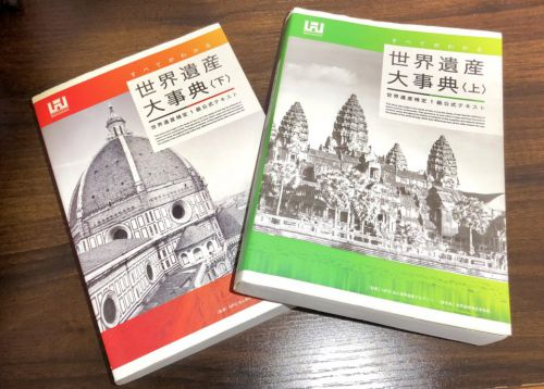 世界遺産39 「アンコール遺跡群」 アジアの至宝「アンコール・ワット」