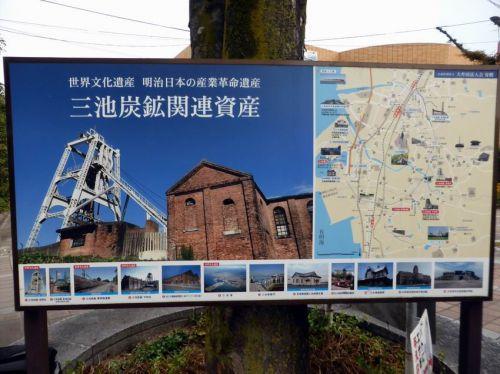 大牟田で世界文化遺産に触れる。