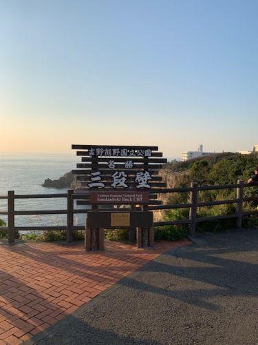(旅行)和歌山県の熊野古道本宮大社や那智滝、潮岬、千畳敷に行ってきました - Mr.all-rounderへの歩み