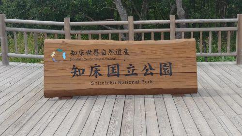 (2)知床 日帰り観光 アクセスや知床五湖について - 鉄道トラベラーのブログ