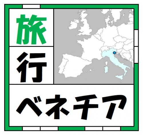 【旅行】ベネチア体験記 - 快適部屋のレシピ