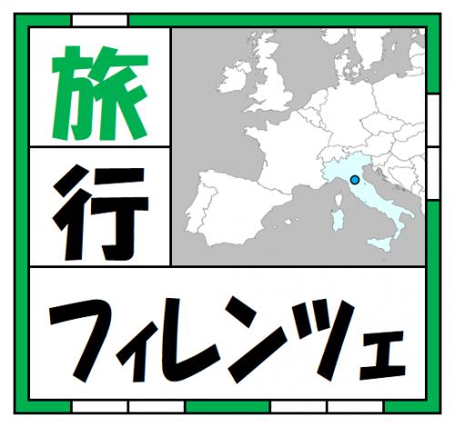 【旅行】フィレンツェ体験記 - 快適部屋のレシピ
