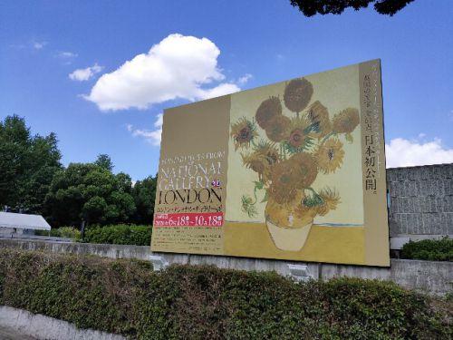 世界初! ロンドン・ナショナル・ギャラリー展 国立西洋美術館で開催中〜 - ふじこお出かけ